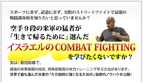 combat01.jpg